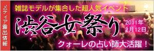 イベント「渋谷女祭り2011」でクォーレの占い師が大活躍