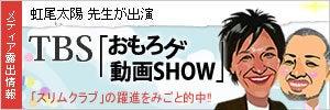 TBS「おもろゲ動画ショー」で虹尾太陽先生がスリムクラブの躍進を的中