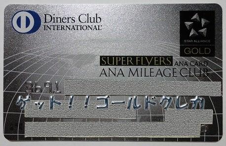 ダイナース プレミアムなブラックカード & アメックス プラチナ-ANA SFCダイナース