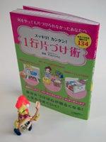 【すはらひろこ】55歳からの生きかた整理・ルームセイリング-1行監修本