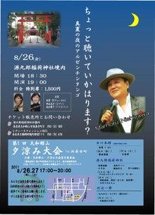 奈良ふしぎ歴史徹底攻略! 学校・教科書では教えてくれない奈良を親子でも100倍楽しめる観光ガイドブックブログ-第一回 大和郡山・夕涼み大会