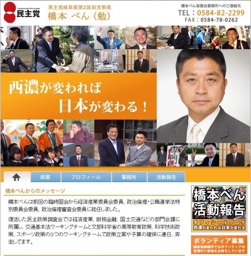 自転車の 岐阜県警 自転車 : 民主党・橋本議員 事故通報 ...