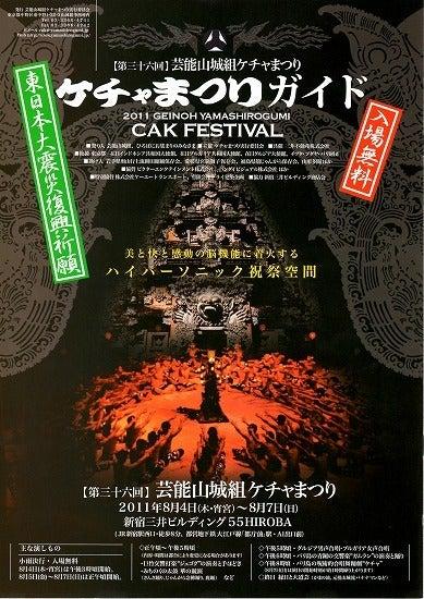 スーパーB級コレクション伝説-yamashiroi3