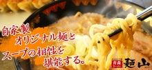 麺山青森駒込本店のブログ-麺山 通信販売