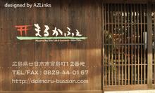 $AZLinks noriのブログ-まるかふぇ