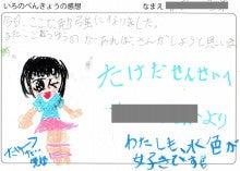 色&スタイリング&オーガニック カラーコンサルタント武田珠佳のブログ