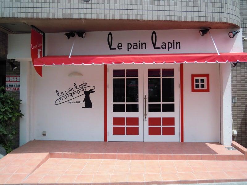 $パン屋 Lapin(ラパン)のブログ