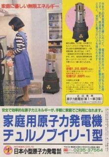 $DJこすものおういえいー日記-家庭用原子力発電機チェルノブイリ―1型