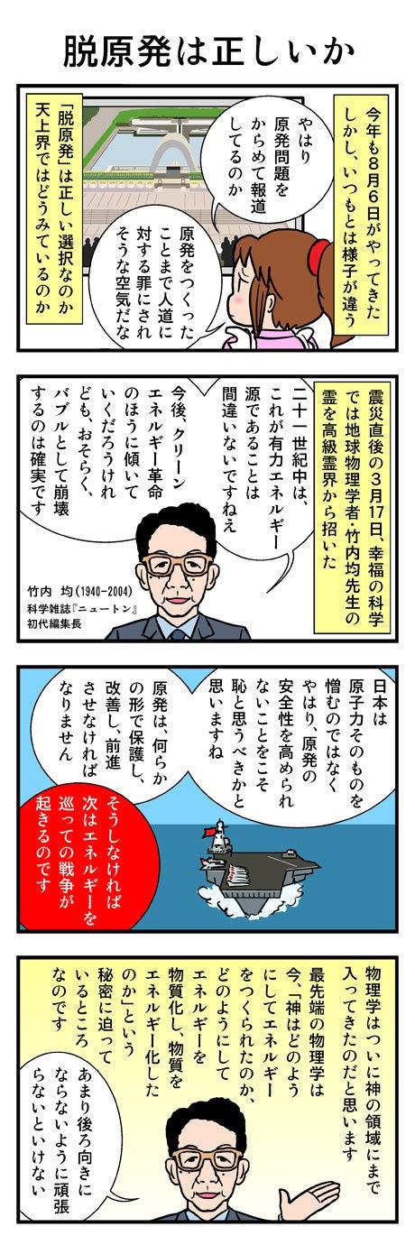 萌える幸福の科学 4コマ漫画-act2011_14