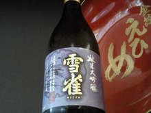 愛媛の酒道-雪雀純米大吟醸