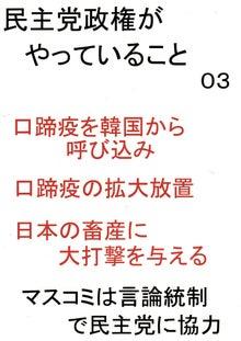 $日本人の進路-民主党政権がやっていること03