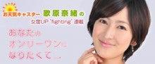 $歌原奈緒オフィシャルブログ「UTA no HANAUTA」Powered by Ameba