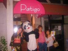 $レンタルブティック Patigo(パティ・ゴ)のブログ