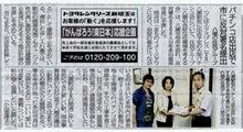 $八潮の良好な住環境を考える会のブログ-埼玉新聞