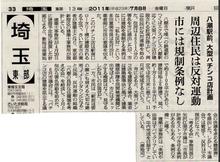 $八潮の良好な住環境を考える会のブログ-朝日新聞