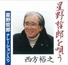 西方裕之オフィシャルブログ「西方裕之のブログ」Powered by Ameba