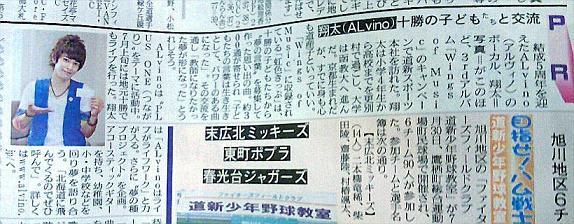ALvinoオフィシャルブログ「アルブロ!」powered by アメブロ