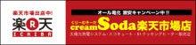 creamSoda編集部 *へぼぴーのブログ*
