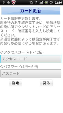 クレジットカードミシュラン・ブログ-iD登録画面