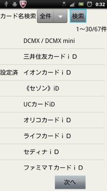 クレジットカードミシュラン・ブログ-各カードiD