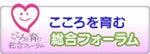 遠山敦子のブログ-こころを育む総合フォーラム