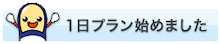 イーカくんのブログ