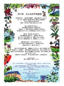 広島・上関 リンク  公式ブログ Hiroshima-Kaminoseki Link-みんなの平和宣言・日本語