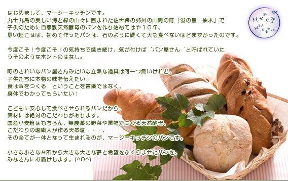 佐世保のパン屋・安心♪安全♪国産小麦粉と自家製天然酵母パン マーシーキッチン