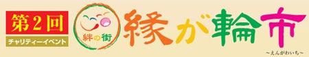 日本リ・ファッション協会@代表ブログ-第2回縁が輪市01