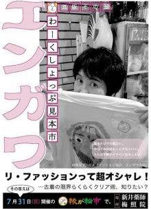 日本リ・ファッション協会@代表ブログ-第2回縁が輪市02