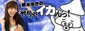 鈴木ゆきのそりゃイカんっ!