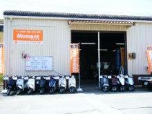 $バイクショップ・モーメントblog~滋賀県草津市バイク屋・中古バイク多数展示中