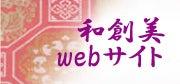 和創美のブログ