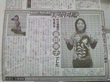 BOATRACEブログ@うさぎとカメ-NEC_5557.jpg