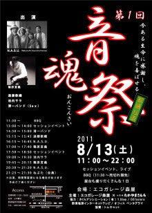 $DJ Tomの那須塩原インターネットテレビ物語-音魂祭