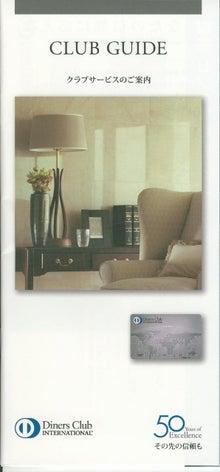 クレジットカードミシュラン・ブログ-CLUB GUIDE