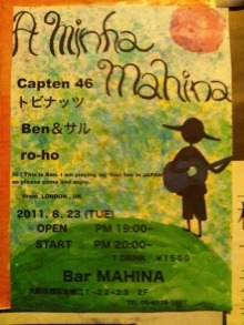 $BAR MAHINA