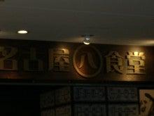 あゆ好き2号のあゆバカ日記-丸八食堂