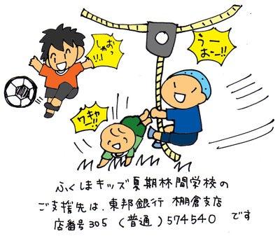 山田スイッチの『言い得て妙』 仕事と育児の荒波に、お母さんはもうどうやって原稿を書いてるのかわからなくなってきました。。。-ふくしまキッズ