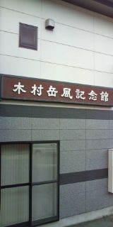 miyamaodamakiのブログ-岳風記念館