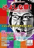 $辻よしなり オフィシャルブログ 「人生実況生中継!!」 Powered by Ameba