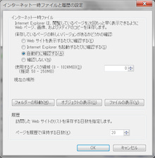 まっ!!のパソ研-IE一時ファイルが0MB