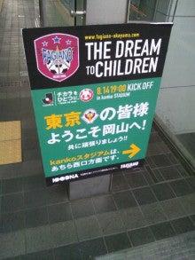 サッカー馬鹿のブログ-DSC_0051.JPG