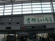 あゆ好き2号のあゆバカ日記-中部国際空港