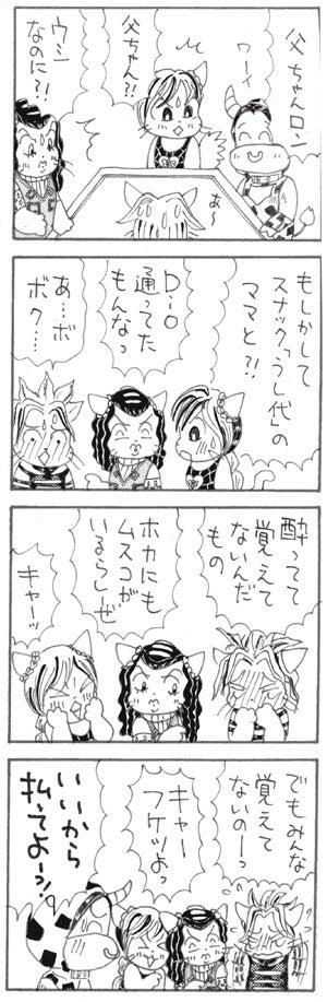 $ジョジョの奇妙な猫麻雀