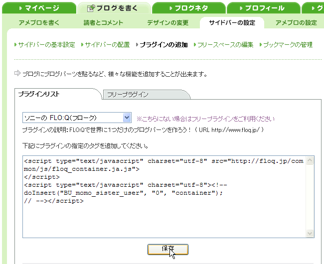 新・アメブロ向上企画書 アメブロの「CSS編集用デザイン」のカスタマイズ-6