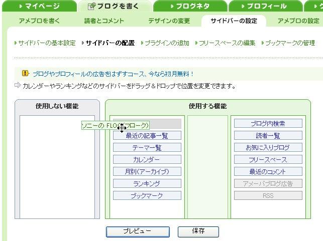 新・アメブロ向上企画書 アメブロの「CSS編集用デザイン」のカスタマイズ-8