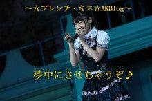 ~☆フレンチ・キス☆AKBlog~夢中にさせちゃうぞ♪