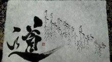 愛のうたいびと しえり の 奇跡の軌跡-20110814160204.jpg