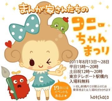 ホットチョコ日記-コニーちゃん展